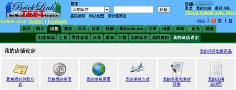 LEGO BrickLink China